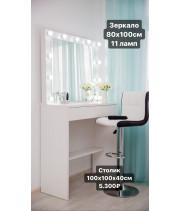 Гримерный столик 100х100 с зеркалом и подсветкой 80х100